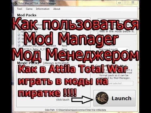 Как пользоваться Мод Менеджером Для Total War (mod Manager) ПОДРОБНЫЙ РАССКАЗ !!!