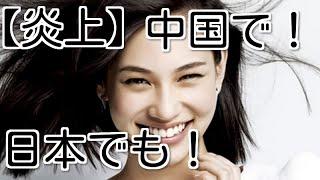 水原希子、中国SNSで大炎上!! 謝罪動画投稿も「日本人じゃないから許し...
