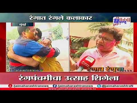 Kedar shinde Holi celebration