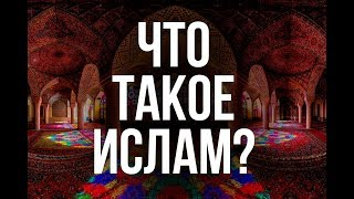 "Что значит слово ""ИСЛАМ""?"