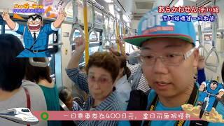 【阿布吉愛旅行】坐都電荒川線體驗路面電車+日本人的自助餐體驗 日本 都電 都電荒川線  toden