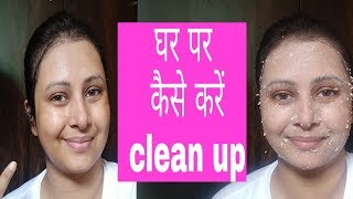 Step by step cleanup at home in Hindi with natural ingredients|Kaur Tips