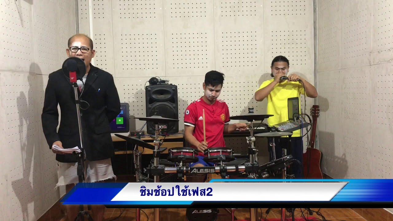 ชิมช้อปใช้เฟส2 - ป๋องแป๋ง หมาแมว @ แหลม ไมค์ใหญ่ ( OFFICIAL CLIP VIDEO)