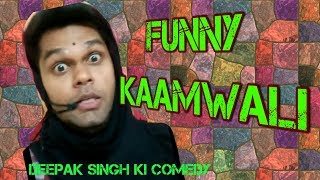 laughter challenge audition Comedy vines viral video  Funny Kamwali Hindi