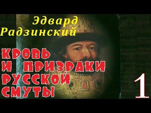 Эдвард Радзинский - Кровь и призраки русской смуты. Часть 1