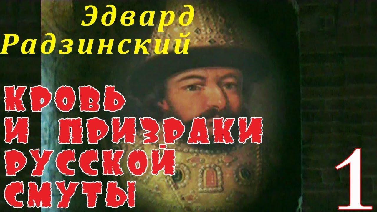 Эдвард радзинский кровь и призраки русской смуты