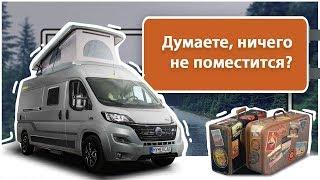 Компактный мобильный дом для автотуризма.  HYMERCAR Free 600 Blue Evolution 2019