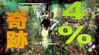 4%の奇跡【デッドバイデイライト】#59