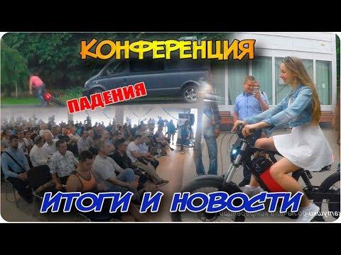 Смотреть Конференция Дуюнова в Сокольниках   Падения на байке Дуюнова онлайн