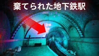 ニューヨーク市 廃墟駅の秘密