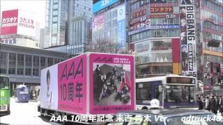 """渋谷、原宿、新宿周辺を走行する、AAA 10周年記念 """"末吉 秀太"""" Ver.の宣..."""