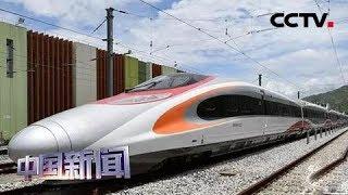 [中国新闻] 中国铁路7月10日起调图 联通香港高铁车站增至58个 | CCTV中文国际