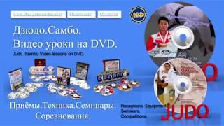 Купить дзюдо, самбо. Видео уроки на DVD. Плакаты. kfvideo.ru