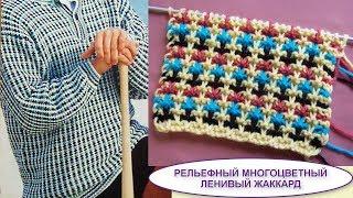 Рельефный многоцветный ленивый жаккард 487 Уоры спицами
