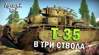 Т-35 Лучший бой War Thunder #59 | В ТРИ СТВОЛА