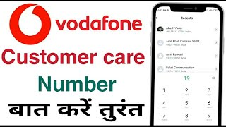 vodafone costmer Care number 2020 || vodafone costmer care toll Free number