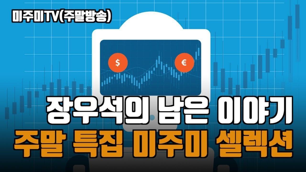 [미주미 주말 LIVE 2부] 장우석의 남은 시황 이야기, 주말특집 미주미 셀렉션
