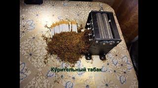 обзор табакорезки