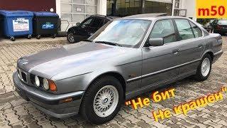"""Они всё ещё есть. BMW e34  """"Не бит Не крашен""""  m50 АКПП 1994"""