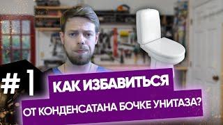 видео Как избавиться от конденсата на бачке унитаза