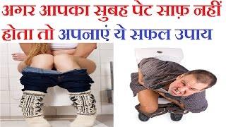 सुबह पेट साफ़ करने के जबरदस्त उपाय | home remedies for colon cleansing in hindi
