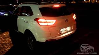 Свет Hyundai Creta с пакетом Style