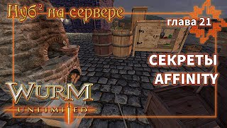 Нуб на сервере Wurm Unlimited Секреты Affinity (стрим)
