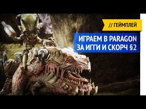 видео: paragon / Игги и Скорч §2