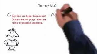 видео Выплаты по ОСАГО и по КАСКО