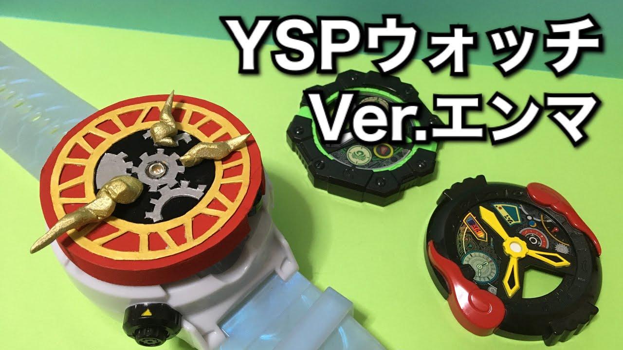 Ysp ウォッチ 更新 DX URウォッチ アースウォーカー変身セット