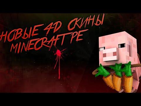 НОВЫЕ 4D СКИНЫ в Minecraft PE 1.16-1.14.