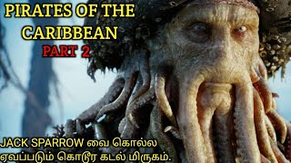 PIRATES OF THE CARIBBEAN 2  Tamil voice over 2 Story explained movie explained in tamil movie review