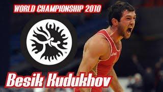 Чемпионат мира 2010 Москва (финал 60 кг) Бесик Кудухов (RUS) Vs Василий Федоришин (UKR)