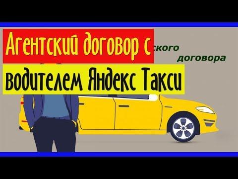 Агентский договор с водителем Яндекс Такси: образец, скачать, как заключить
