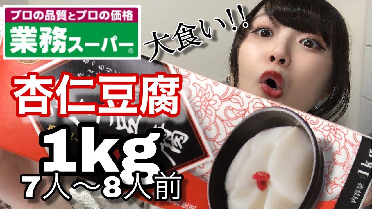 【業務スーパー】の杏仁豆腐が高コスパ ...