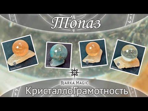 Топаз (Пикнит)  Магические свойства