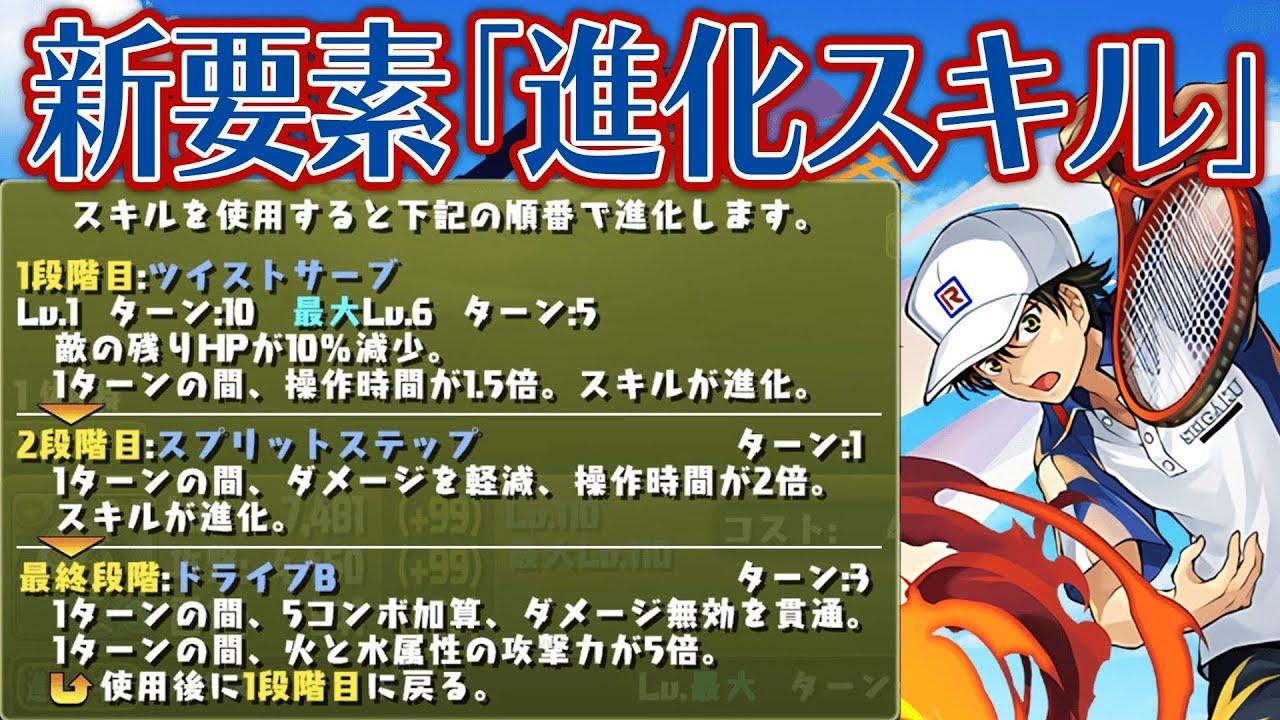新テニスの王子様コラボキャラクター能力発表!新要素進化スキルの実装決定!