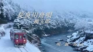 新曲「長良川舟唄」 鏡五郎/ 誠一郎 hbが 唄ってみた。2019年3月27日
