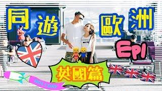 情侶Travel | 同 遊 歐 洲 - 英國篇 Ep1 ( feat. 呀 Y帶我返鄉下 🇬🇧)