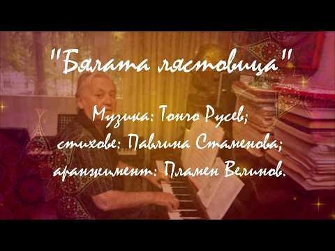 BYALATA LYASTOVITSA-TONCHO RUSEV-PAVLINA STAMENOVA-INTRO
