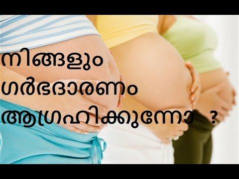 നിങ്ങളും-ഗർഭദാരണം-ആഗ്രഹിക്കുന്നോ-?-(tips-for-easy-and-fast-pregnancy)