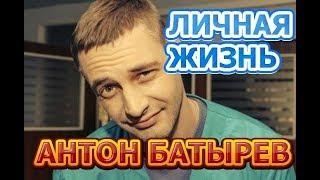 Антон Батырев - биография, личная жизнь, жена, дети. Актер сериала Ничто не случается дважды