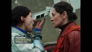 «Фильм Про». «Кинотавр»: Кантемир Балагов о «Тесноте»