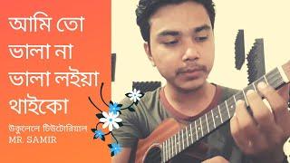Ami to vala na | Bangla Ukulele Tutorial | By Mr. Samir