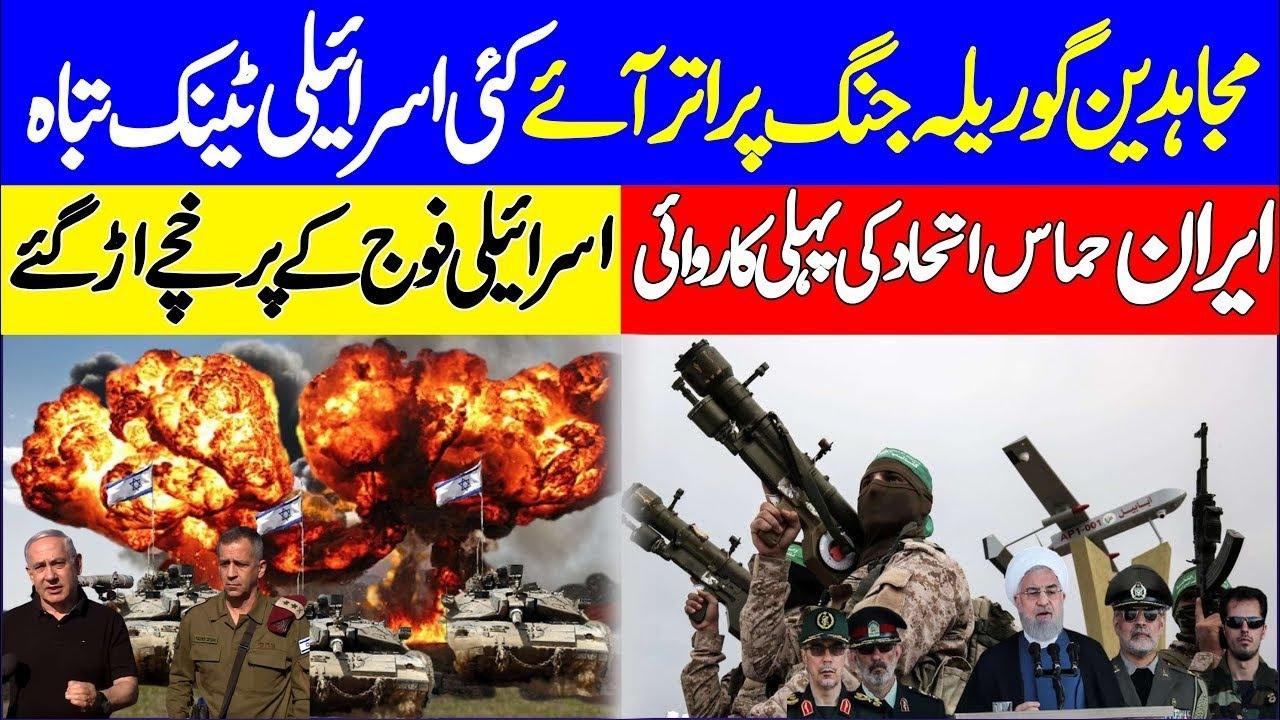 مجاہدین گوریلہ جنگ پر اتر آئے   سینکڑوں میزائل فائر    Pak Place