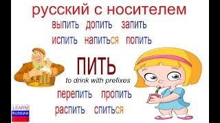 № 383 Русский язык : глагол ПИТЬ с приставками.