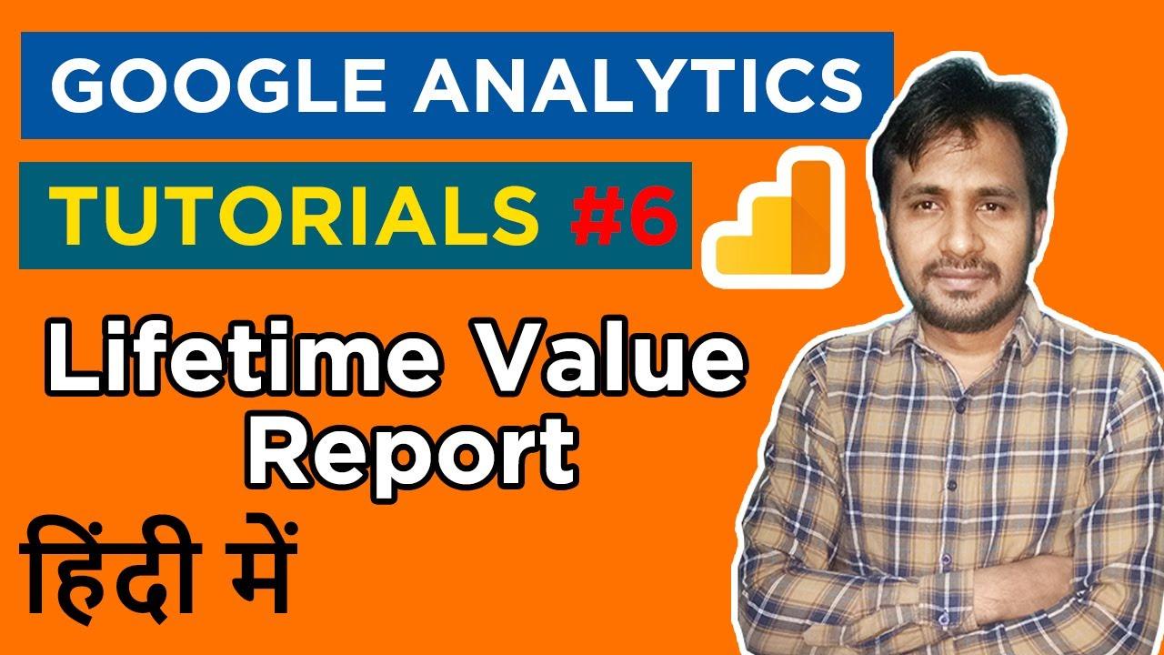 Google Analytics Course & Tutorials | Lifetime value users report Part 6 Hindi