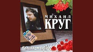 Михаил Круг – Посвящение Владимиру Высоцкому