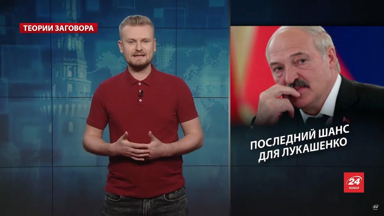 Последний шанс для Лукашенко: как диктатор забалтывает протест, Теории заговора