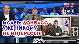 Исаев: «Донбасс уже никому не интересен!»